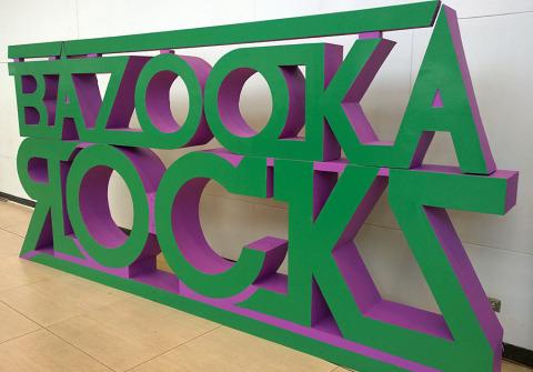 bazooka-rocks-festival-2014