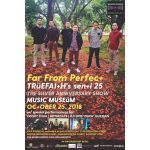 True Faith Far From Perfect: The Silver Anniversary Show
